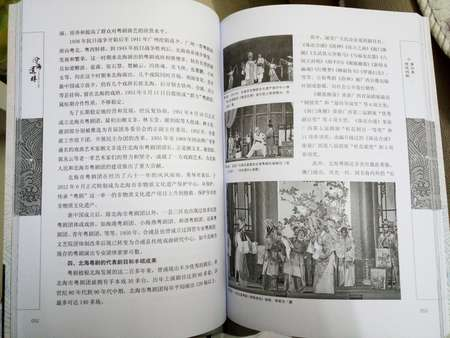 图为《沧海遗珠——北海市非物质文化遗产代表性项目名录》一书内页。