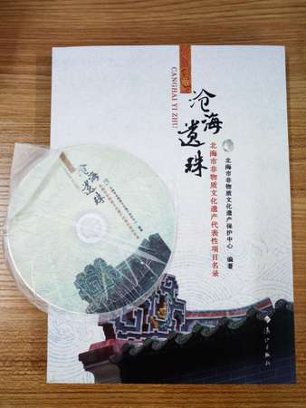 图为《沧海遗珠——北海市非物质文化遗产代表性项目名录》一书及配套光盘。.jpg